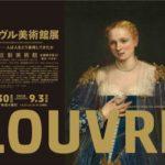 ルーブル美術館展2018大阪の混雑状況と待ち時間!感想やアクセスは?