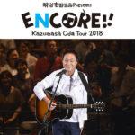 小田和正コンサート2018盛岡のセトリや座席表は?感想レポも!