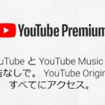 YouTube Premiumの評判・感想・口コミ!メリット&デメリットも!