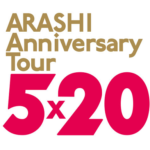 嵐コンサート2018札幌のセトリ・時間・座席表!感想レポートも!