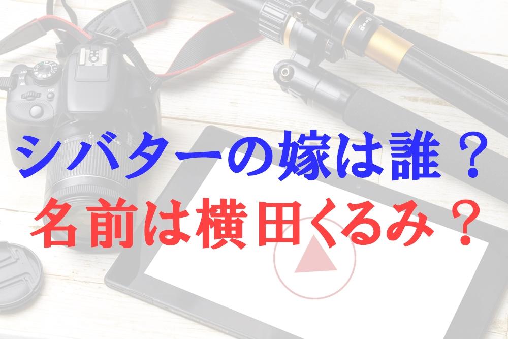 シバター 横田クルミ